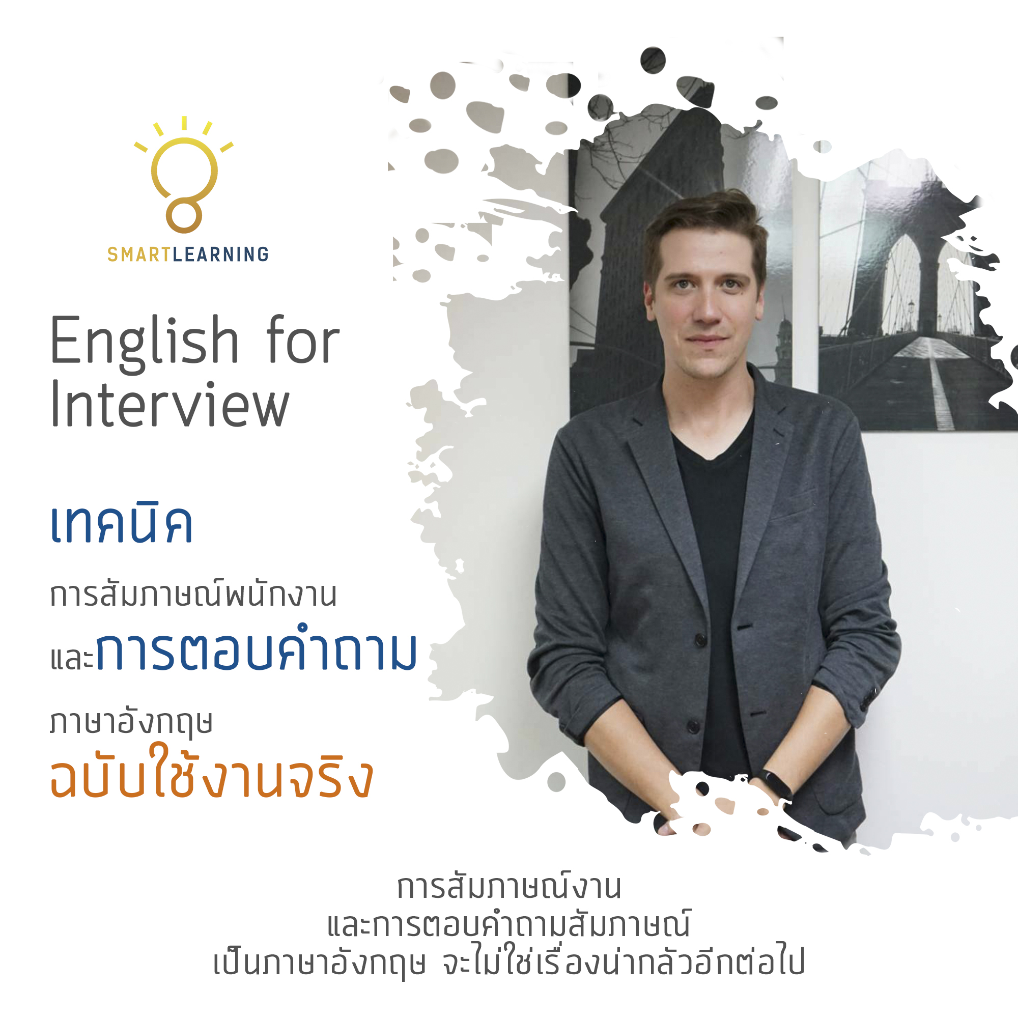English for Interview